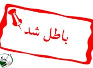 ممنوعیت تردد در تعطیلات عید فطر