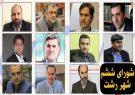 هیات رئیسه و روسای کمیسیون های شورای ششم شهر رشت!