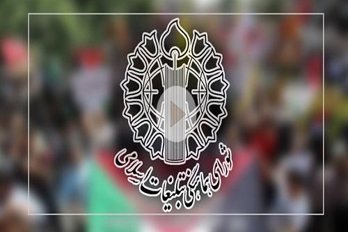 شورای هماهنگی تبلیغات اسلامی گیلان از حضور پرشور مردم قدردانی کرد