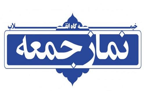 نمازجمعه فردا در تمام شهرهای گیلان برگزار میشود