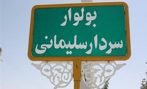 """بلواری به نام """" سپهبد شهید حاج قاسم سلیمانی """" در رشت نامگذاری میشود"""