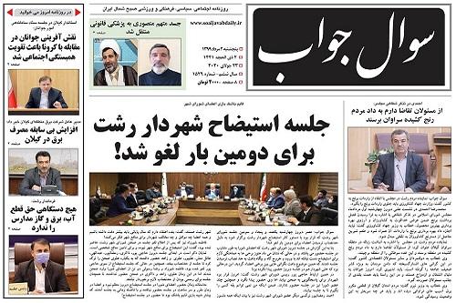 صفحه اول روزنامههای گیلان دوم مرداد ۹۹