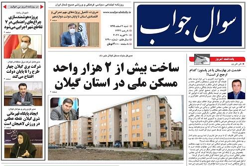 صفحه نخست روزنامههای گیلان دوم اسفند ۹۹