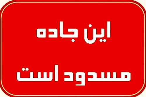 آزادراه تهران – شمال مسدود است