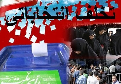 مجازات تخلف هزینههای تبلیغات انتخاباتی مجلس مشخص شد