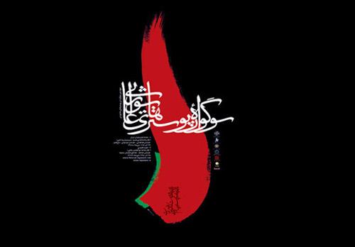 پوستر سوگواره عکس عاشورایی سپاه قدس گیلان رونمایی شد
