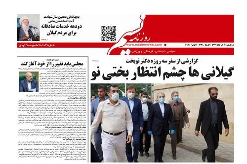 صفحه اول روزنامههای گیلان ۱۲ خرداد ۹۹